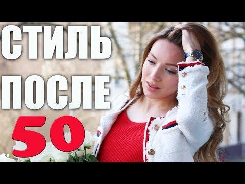 СТИЛЬ ПОСЛЕ 50 ЛЕТ. МОДНЫЕ ИКОНЫ ЗРЕЛОГО ВОЗРАСТА