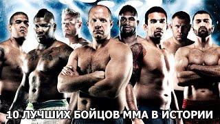 10 ЛУЧШИХ БОЙЦОВ MMA В ИСТОРИИ [FAKTOLOG1YA]
