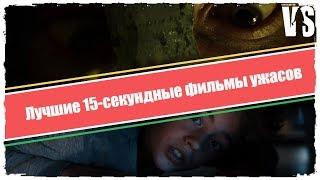 Лучшие 15-секундные фильмы ужасов