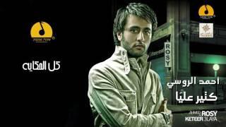 تحميل اغاني Ahmed El Rosy - Kol Elhekaya (Official Audio) |2016| (أحمد الروسي - كل الحكاية (النسخة الأصلية MP3