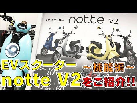 EVスクーター notteV2をご紹介!~機能編~【XEAM】
