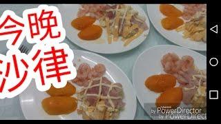 😋今晚食沙律 👍((想睇多啲記得(訂閱))