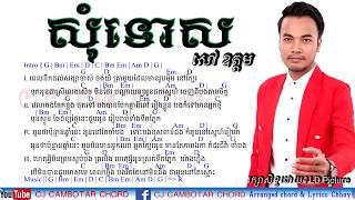 សុំទោស សៅ ឧត្ដម Call Tune 727092 ចុច 2727 អត់អស់លុយ , Som tos Sao Oudom , Khmer Songs 2017