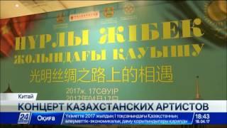 А.Мусахаджаева и Д.Кудайбергенов выступили в Пекине