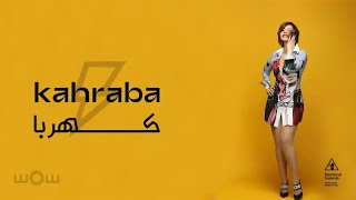 مهرجان كهربا ( الفولت العالى وصل ) غناء شمس الكويتية Shams Kahraba 2020