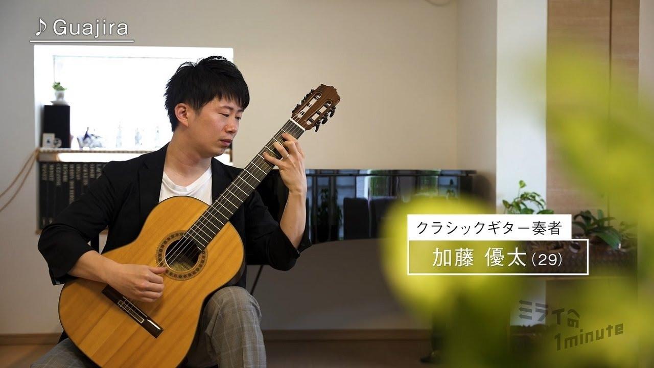 加藤優太 / クラシックギタリスト