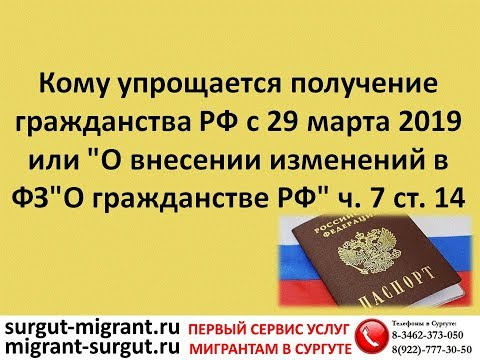Закон получения гражданства РФ по упрощенной схеме вступил в силу 29 марта 2019