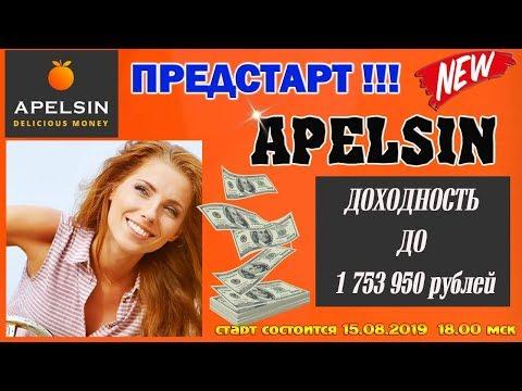 ПРЕДСТАРТ ПРОЕКТА APELSIN - НОВЫЙ МАТРИЧНЫЙ ПРОЕКТ - ДОХОДНОСТЬ ДО 1 753 950 рублей