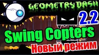 Топ 10 уровней на будущем НОВОМ режиме Swing Copters! Geometry Dash 2.2 [52]