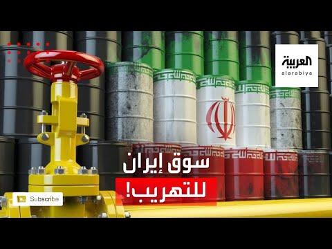 العرب اليوم - شاهد: سوق إيراني لتهريب النفط وتمويل الإرهاب تهدد استقرار أفغانستان