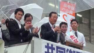20160616高松三越前小沢一郎生活の党共同代表の訴え