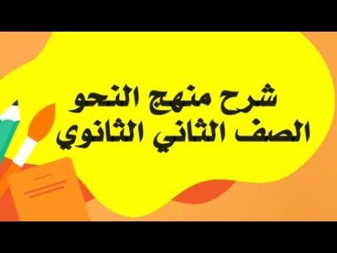 talb online طالب اون لاين شرح منهج النحو للصف الثاني الثانوي ترم أول الأستاذ محمود عطية
