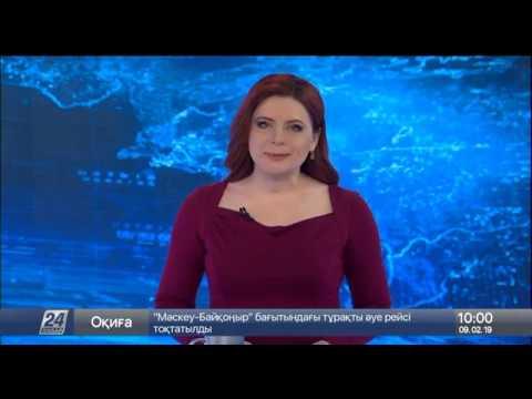 Выпуск новостей 10:00 от 09.02.2019