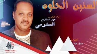 تحميل اغاني جديد عبد السلام السنوسي السنين الحلوة 2018 MP3