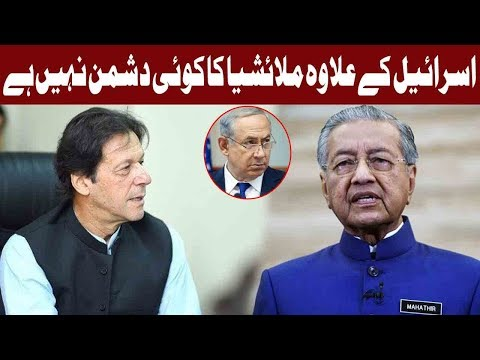 Malaysian Prime Minister's Big Statement Against Israel | 22 March 2019 | Express News