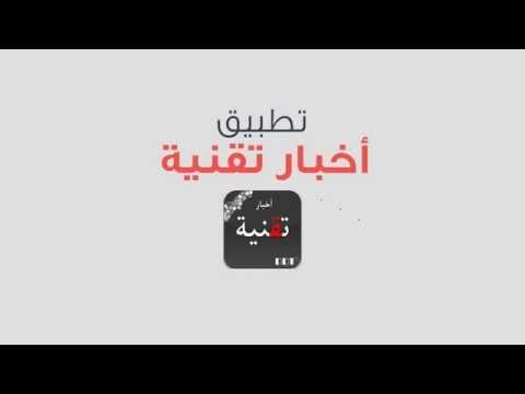 Video of أخبار تقنية Technology