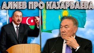 Алиев высказался о Назарбаева и Казахстане