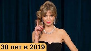 10 знаменитостей, которым исполнится 30 лет в 2019 году