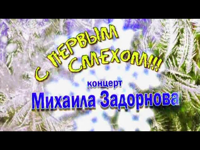 Михаил Задорнов. Концерт «С первым смехом!»