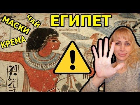 ЕГИПЕТ: ОСТОРОЖНО!!! КРЕМА, МАСКИ И ЧАЙ (рус.субтитры)