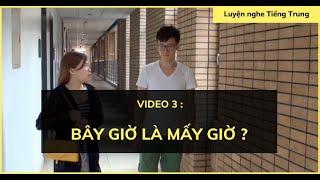 Luyện nghe tiếng Trung: Hội thoại #3| Bây giờ là mấy giờ ? Mời đi xem phim