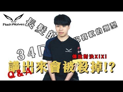 閃電狼中路選手XiXi Q&A