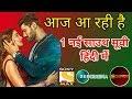 Upcoming New South Hindi Dubbed Movies 2019 | Parlay The Destroyer | BellamKonda Srinivas | MR #128