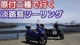 【ツーリング】125cc 原付二種で行く ジェノバラインで淡路島