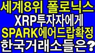 비트코인 리플코인 이더리움 세계8위 폴로닉스 XRP투자자에게 Spark에어드랍지원확정 한국거래소들은 지원해줄까?