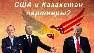 США и Казахстан партнеры?