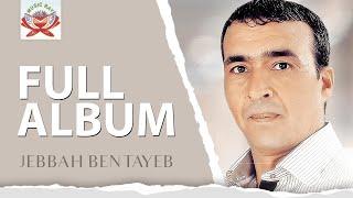 تحميل اغاني Jebbah Bentayeb ft. Najat Tazi - 4x4 Tabarchant | Full Album MP3
