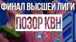 ПОЗОР КВН/ Мнение о финале высшей лиги КВН 2018