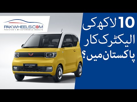 Pakistan Main 10 Lakh Sy Neechy Electric Car? | Wuling Hongguang Mini EV | PakWheels