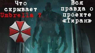 "Кто такой Тиран в игре Resident Evil? Т - вирус (T-virus). Проект ""Тиран"""