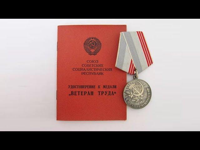 Ветеран труда Иркутской области