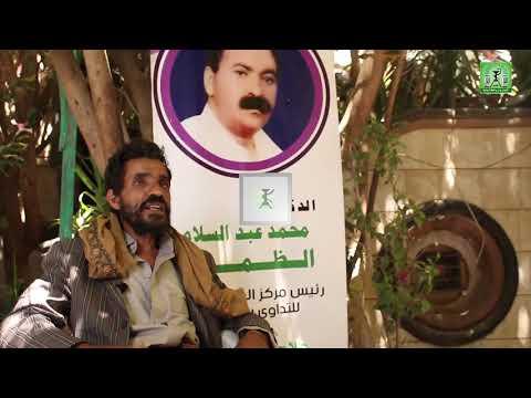 علاج أعشاب لمرض الضغط ـ عبدالله أحمد حسن ـ حجة ـ إثبات فائدة العلاج