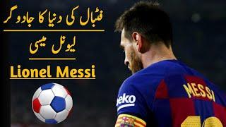 Lionel Messi Short Biography in Urdu, Hindi | vidz 4u