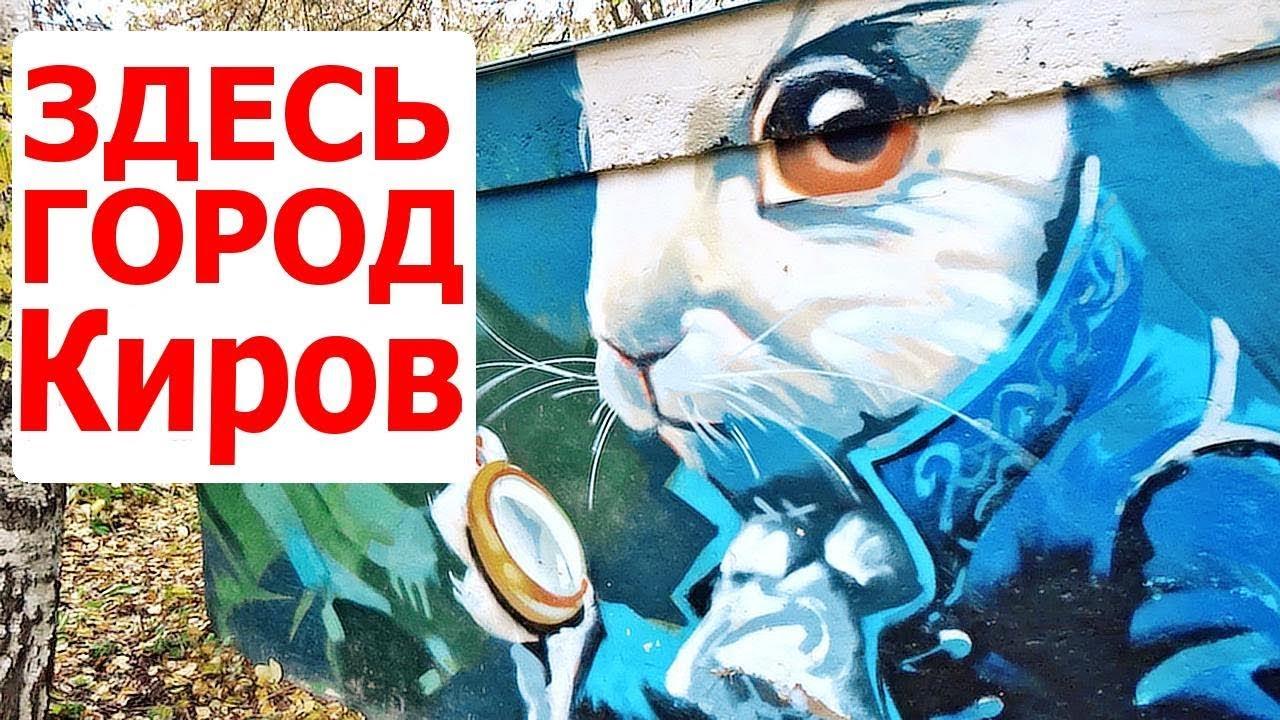 Достопримечательности Кирова - Вятка сегодня