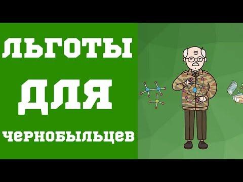 Льготы для Чернобыльцев