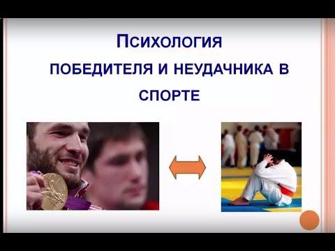 Успех в спорте Психология победителя