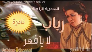 تحميل اغاني الفنانة الراحلة رباب || لا يا قـهـر ... ( نادرة ) MP3