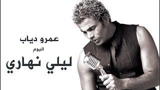 عمرو دياب - البوم ليلي نهاري كامل | 2004 | Amr Diab - Lealy Nahary Full Album