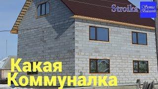 Коммунальные услуги в частном 2 х этажном доме из газобетона площадью 135 квадратов Семья Булатовых