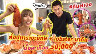 กันต์เอง - มื้อนี้เกือบ 50,000 บาท เมียอยากกินต้องได้กิน #กันต์เอง