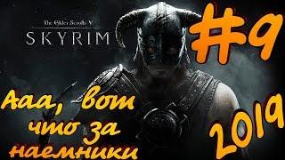 Skyrim - #9 Так вот что вы за наемники! Прохождение 2019!