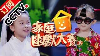 《CCTV家庭幽默大赛 第二季》 20160703 精编版 超萌小玉玉主动献吻 七岁小龙女传授武功秘籍 | CCTV