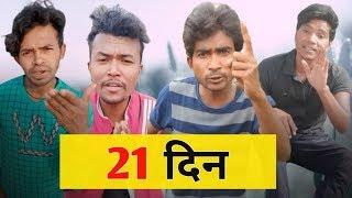 21 दिन | PRIKISU | 21 Days | Prince Kumar M