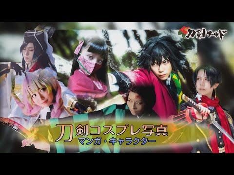 刀剣コスプレ写真 キャラ YouTube動画