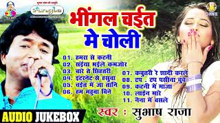 Chaita Audio Jukebox 2019 Subhash Raja Chaita Song 2019