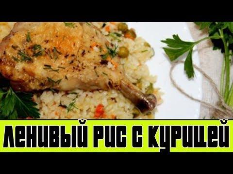 Ленивый рис с курицей в духовке. Как приготовить рис.